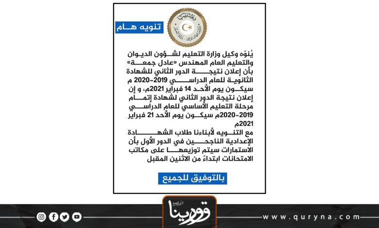Photo of إعلان نتيجة الدور الثاني للشهادة الثانوية و مرحلة التعليم الأساسي الأحد المقبل