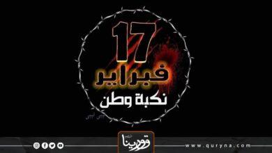 Photo of 10 سنوات على نكبة ليبيا شعار فبراير _ ذل ومهانة وراسك في الأرض 1-2