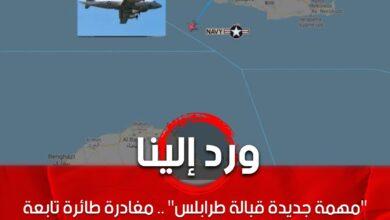 """Photo of """"مهمة جديدة قبالة طرابلس"""" .. مغادرة طائرة تابعة للبحرية الأمريكية من طراز لوكهيد """"EP-3E Aries""""، رقم """"161410"""" من خليج سودا اليوناني مُتجهة جنوب ليبيا"""