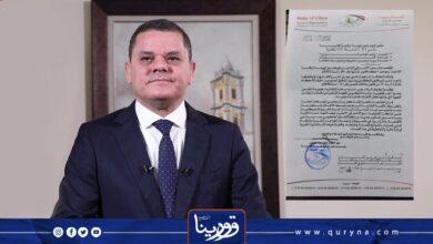 Photo of الرقابة الإدارية بالبيضاء تطالب الدبيبة بالترشيد في المصروفات وضبط الإنفاق