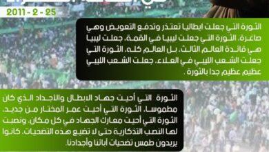 Photo of جزء من كلمة الأخ قائد الثورة الشهيد معمر القذافي في الجماهير المحتشدة في الساحة الخضراء بطرابلس يوم 25. شهر النوار . فبراير 2011