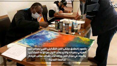 Photo of بالصور | انطلاق ملتقى الفن التشكيلي الليبي بمركب تليل السياحي بصبراته والذي يعتبر الأول من نوعه للمبتكرين والرواد في مجال الفن وذلك تحت إشراف مكتب الريادة بجامعة المدينة