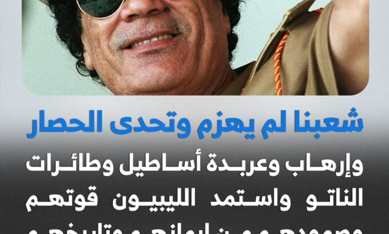 Photo of القائد الثوري معمر القذافي