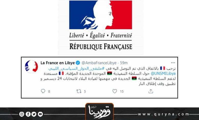 Photo of فرنسا ترحب باختيار السلطة الجديدة في ليبيا و تدعو لإجراء الانتخابات في موعدها المحدد