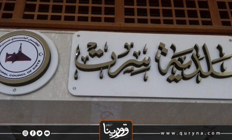 Photo of بلدي سرت يطالب السلطة التنفيذية الجديدة بتحسين الخدمات