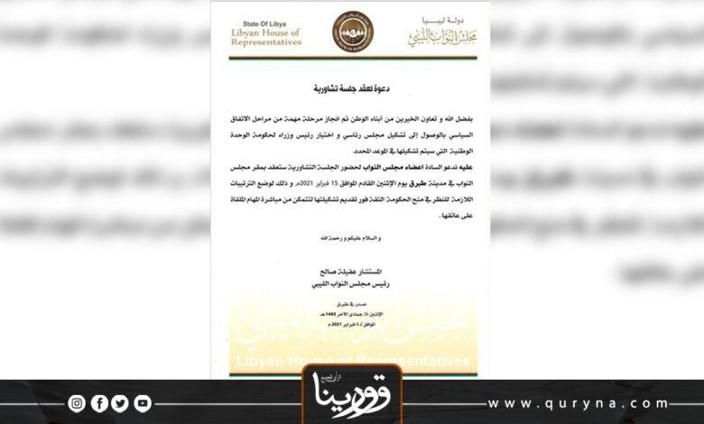 Photo of برلمان طبرق يدعو أعضائه لجلسة تشاورية حول منح الثقة للحكومة