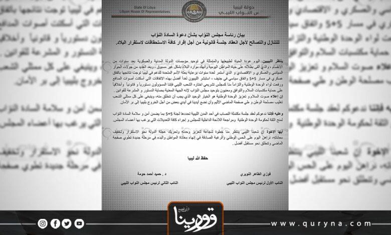 Photo of النويري وحومه يطالبان لجنة 5+5 بتحديد مقر جلسة منح الثقة للحكومة لضمان سلامة الأعضاء