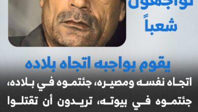 Photo of القائد الشهيد الأممي معمر القذافي
