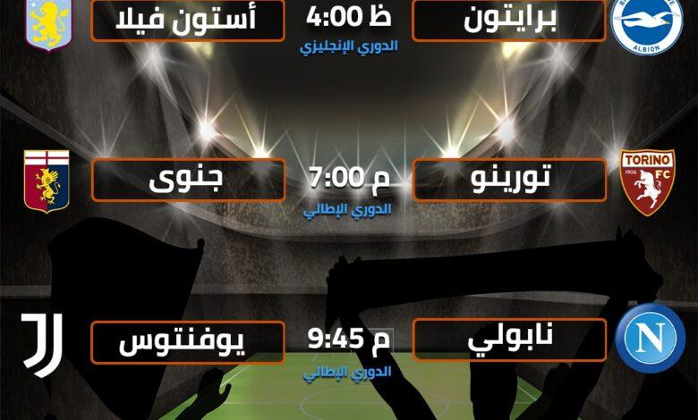 Photo of أهم مباريات اليوم