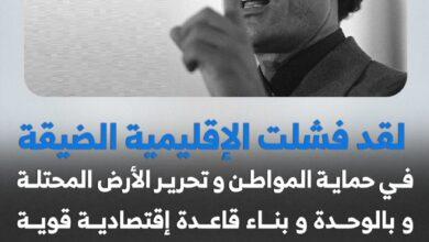 Photo of القائد الثوري معمر القذافي _ 1969
