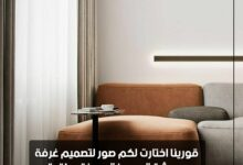 """Photo of """"قورينا"""" اختارت لكم صور لتصميم غرفة معيشة """"مودرن"""" مميزة وراقية"""