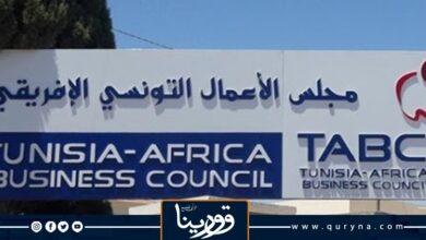 """Photo of مجلس الأعمال التونسي الأفريقي: """"الوفاق"""" تدعو الشركات المتعاقدة في برنامج """"ليبيا الغد"""" لعودة العمل"""