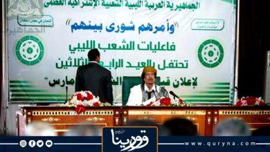 Photo of النص الكامل لكلمة القائد الشهيد معمر القذافي في الذكرى الـ34 لإعلان قيام سلطة الشعب