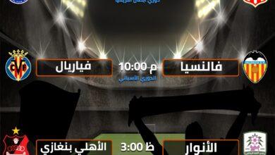 Photo of أهم مباريات كرة القدم اليوم الجمعة 5 مارس