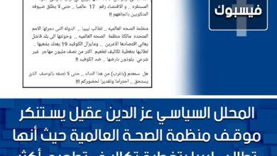Photo of المحلل السياسي عز الدين عقيل يستنكر موقف منظمة الصحة العالمية حيث أنها تطالب ليبيا بتغطية تكاليف تطعيم أكثر من نصف مليون مهاجر غير شرعي بأرضها