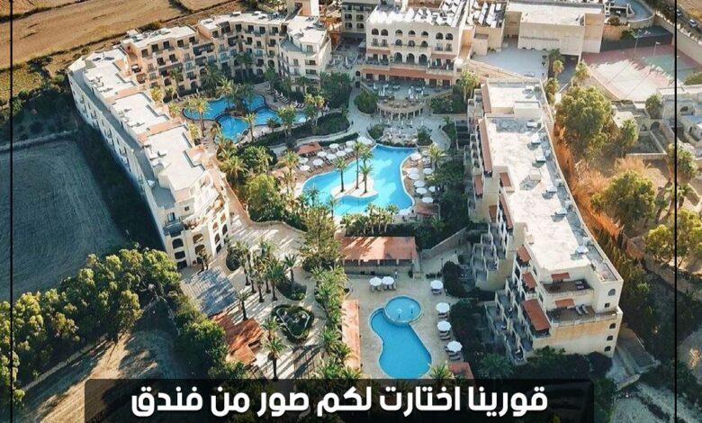 """Photo of قورينا اختارت لكم صور من فندق """" كمبينسكي سان لافرينز """" بجزيرة غودش بمالطا"""