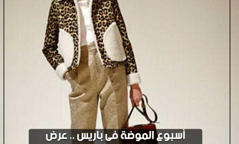 "Photo of ""أسبوع الموضة فى باريس"" .. عرض مجموعة ديور Dior الفرنسية لشتاء وخريف 2021"