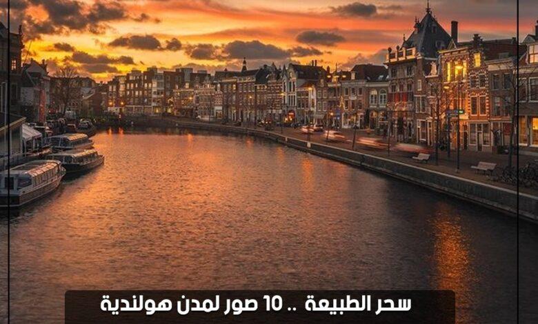 """Photo of """" سحر الطبيعة """" .. 10 صور لمدن هولندية من طائرة التقطها طيار يهوى تصوير الأماكن الطبيعية والسياحية"""