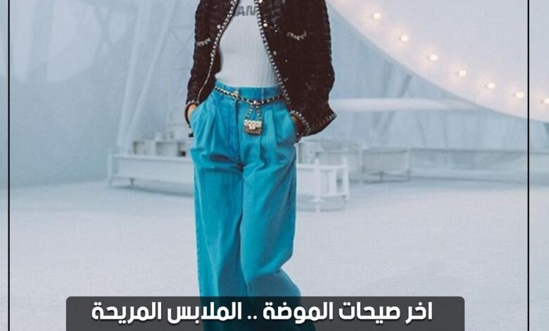 """Photo of """"اخر صيحات الموضة"""" .. الملابس المريحة تسيطر على عالم الأزياء في عام 2021 ومن أبرزها البنطلون الواسع"""