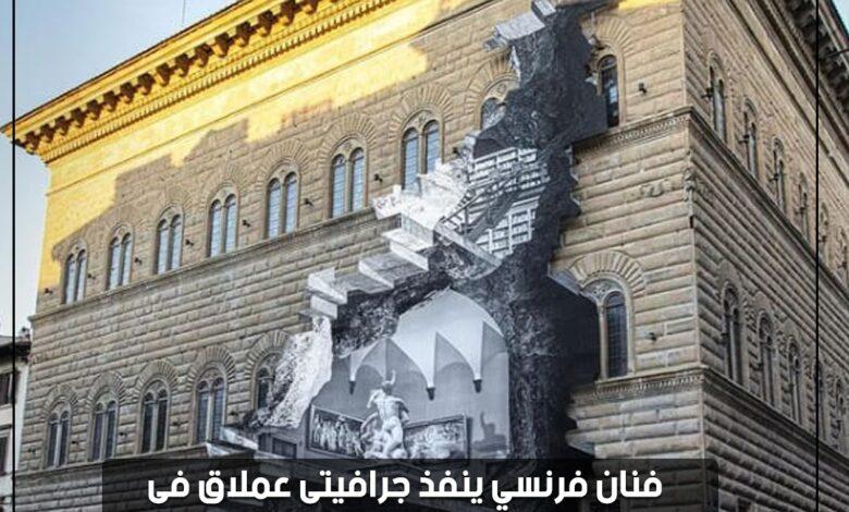 Photo of فنان فرنسي ينفذ جرافيتى عملاق فى فلورنسا الإيطالية لرصد معاناة الفن بسبب كورونا