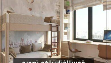 """Photo of """"قورينا"""" اختارت لكم تصميم مودرن وراقي لغرفة أطفال"""