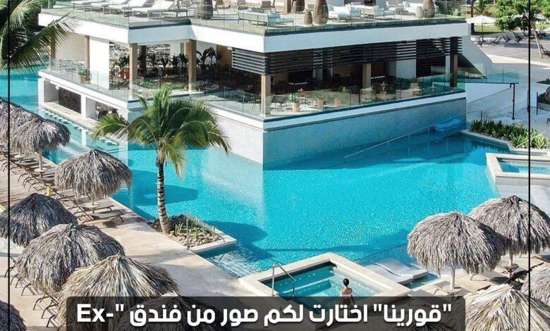 "Photo of ""قورينا"" اختارت لكم صور من فندق ""Excellence EL Carmen"" ببونتا كانا بجمهورية الدومينيكان"