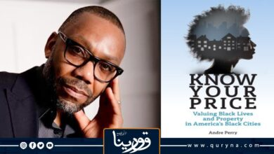 "Photo of كتاب اليوم بعنوان "" اعرف سعرك "" للكاتب والباحث الأمريكي من اصل أفريقي أندريه إم بيري"