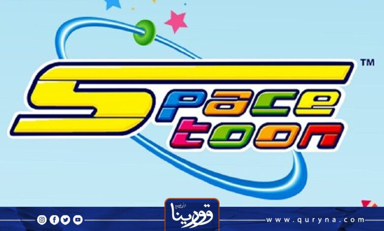 Photo of قناة سبيس تون تحتفل بمرور 21 عام إفتتاح أول محطة أطفال في الوطن العربي