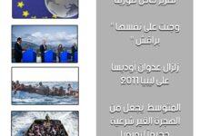 """Photo of خاص قورينا.. وجنت على نفسها """"براقش"""".. زلزال عدوان أوديسا على ليبيا 2011 .. المتوسط يجعل من الهجرة غير الشرعية جحيمًا لأوروبا"""