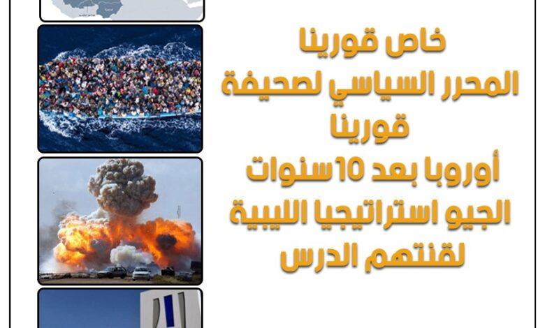 Photo of خاص..قورينا.. المحرر السياسي لـ «صحيفة قورينا» : أوروبا بعد 10 سنوات الجيو استراتيجيا الليبية لقنتهم الدرس