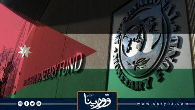Photo of النقد الدولي يزيد برنامج تمويل الأردن بـ200 مليون دولار