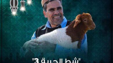 Photo of «شط الحرية» الجزء الثالث يعرض في رمضان 2021..صور