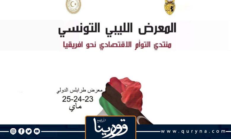 Photo of الدورة الأولى لمعرض تجاري ضخم تونسي ليبي في طرابلس في مايو القادم
