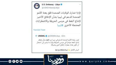 Photo of السفارة الأمريكية في ليبيا تعلن مشاركتها بعثة الأمم المتحدة في قلقها بشأن الإغلاق الأخير لإنتاج النفط في مرسى الحريقة والاضطرابات المحتملة الأخرى، مؤكدة على أن الإنتاج المستمر للنفط يعتمد على الخبرة الفنية الطويلة الأمد.