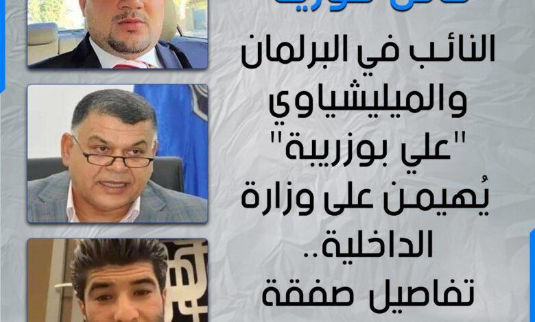 "Photo of خاص قورينا.. الميليشياوي ""علي بوزريبة"" يُهيمن على الداخلية.. تفاصيل صفقة الإفراج عن ""البيدجا"""