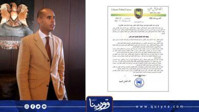 "Photo of «اتحاد القبائل الليبية» يستنكر محاولة الاغتيال الثالثة لسيف الإسلام القذافي :""عمل إجرامي يستهدف قائدنا"""