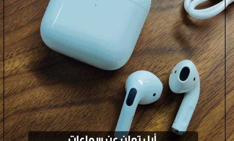 Photo of أبل تعلن عن سماعات أيربودس 3 الفريدة