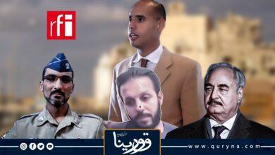Photo of راديو فرنسا الدولي: أنصار سيف الإسلام القذافي يستعدون لعودته إلى الساحة السياسية
