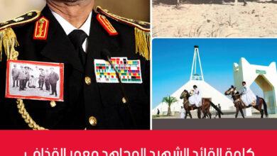 """Photo of كلمة القائد الشهيد المجاهد معمر القذافي يوم 29.4.2011 بمناسبة معركة الوحدة الوطنية """"معركة القرضابية التاريخية """" وهذا نصها"""
