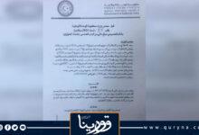 """Photo of حكومة الوحدة الوطنية المؤقتة تصدر قرارًا رقم (85) لسنة 2021 بشأن تخصيص مبلغ مالي من الباب الخامس """"نفقات الطوارئ"""" نص على أن يخصص مبلغ وقدره 90.347.620 دينار لصالح وزارة المواصلات لصيانة الطائرات المملوكة لشركتي الخطوط الجوية الليبية والخطوط الجوية الأفريقية وفقاً للجدول المرفق خصماً من الباب الخامس."""