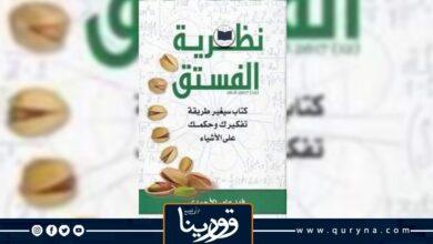 Photo of نظرية الفستق للكاتب فهد عامر الأحمدي
