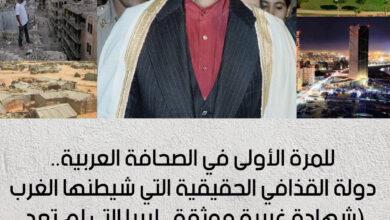 "Photo of للمرة الأولى في الصحافة العربية.. دولة القذافي الحقيقية التي شيطنها الغرب (شهادة غربية موثقة.. ليبيا التي لم تعد قائمة (1969-2011).. ""2-8"""