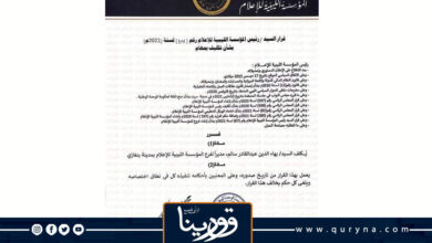 Photo of رئيس المؤسسة الليبية للإعلام يكلف بهاء الدين عبدالقادر مديرا لفرع المؤسسة بـ بنغازي