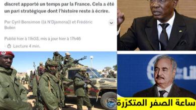 Photo of صحيفة لوموند الفرنسية : الرهان الفرنسي على حفتر فشل.. وحساباته كانت قائمة على الغرور المُطلق