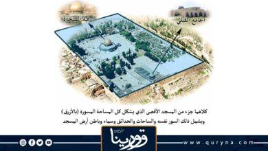 Photo of تعرف على الفرق بين المسجد الأقصى وقبة الصخرة