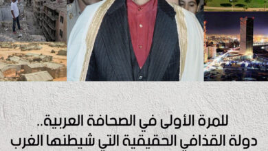 "Photo of للمرة الأولى في الصحافة العربية.. دولة القذافي الحقيقية التي شيطنها الغرب (شهادة غربية موثقة.. ليبيا التي لم تعد قائمة (1969-2011).. ""7-8"""