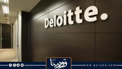 """Photo of """"ديلويت"""" : نصف أصول الليبية للاستثمار موجودة في أفريقيا"""