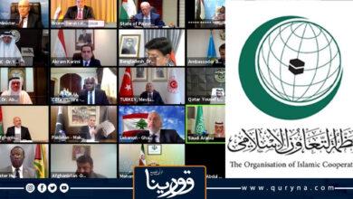 Photo of منظمة التعاون الإسلامي تطالب بوقف فوري للاعتداءات الصهيونية وعدم المساس بالمسجد الأقصى