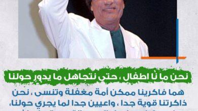 Photo of كلمة القائد الشهيد معمر القذافي في مجلس النواب التونسي 1996
