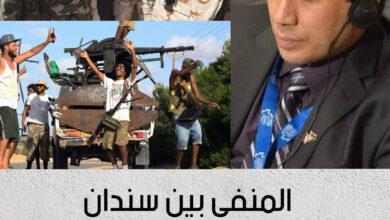 Photo of المنفي بين سندان حفتر ومطرقة المليشيات..  بقلم : سالم بن سالم